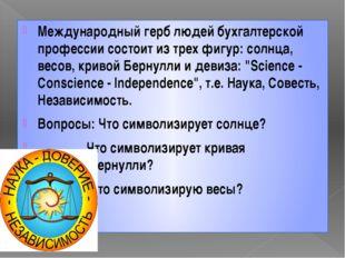 Международный герб людей бухгалтерской профессии состоит из трех фигур: солнц
