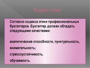 Кодекс этики Согласно кодекса этики профессиональных бухгалтеров. Бухгалтер д