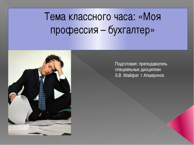 Тема классного часа: «Моя профессия – бухгалтер» Подготовил: преподаватель сп...