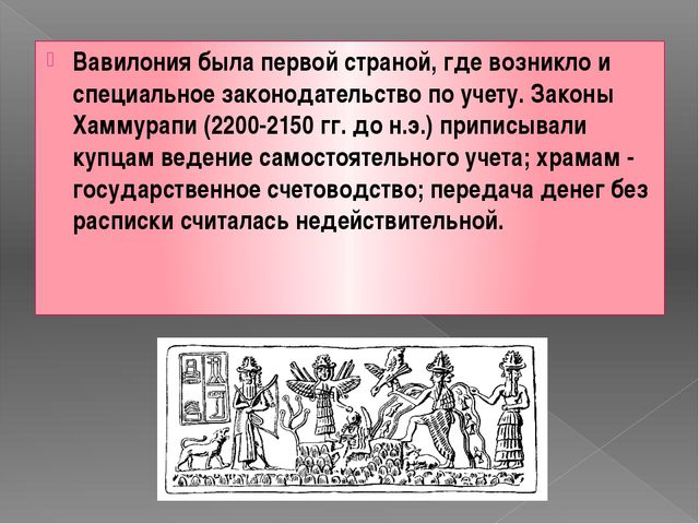 Вавилония была первой страной, где возникло и специальное законодательство по...