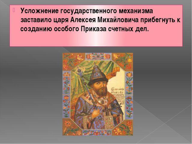 Усложнение государственного механизма заставило царя Алексея Михайловича приб...