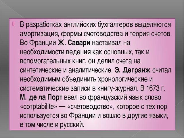 Бухгалтерия английскими курси для бухгалтера онлайн для початківця безкоштовно україна
