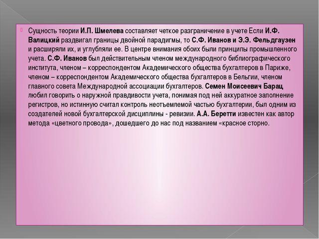 Сущность теории И.П. Шмелева составляет четкое разграничение в учете Если И.Ф...