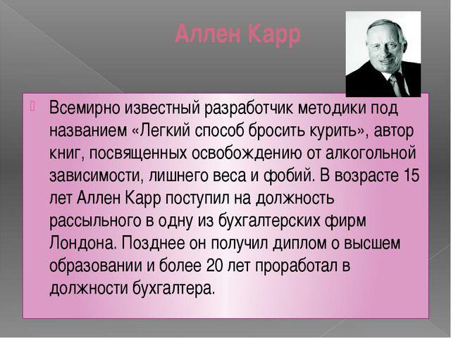Аллен Карр Всемирно известный разработчик методики под названием «Легкий спос...