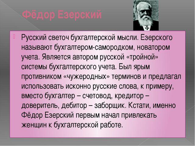 Фёдор Езерский Русский светоч бухгалтерской мысли. Езерского называют бухгалт...