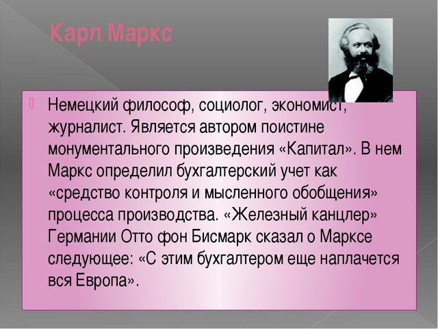 Карл Маркс Немецкий философ, социолог, экономист, журналист. Является автором...