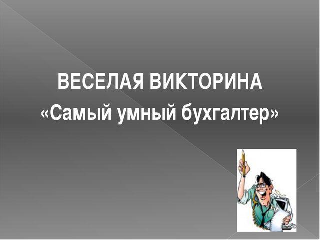 Презентация бухгалтерии на корпоративе пакет документов регистрация ооо бесплатно