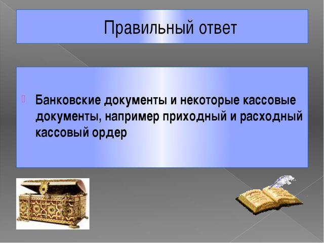 Правильный ответ Банковские документы и некоторые кассовые документы, наприме...