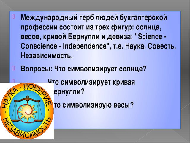 Международный герб людей бухгалтерской профессии состоит из трех фигур: солнц...