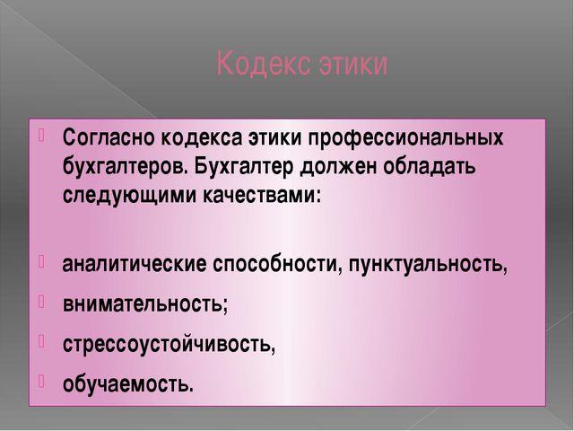 Кодекс этики Согласно кодекса этики профессиональных бухгалтеров. Бухгалтер д...