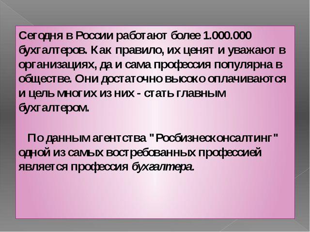 Сегодня в России работают более 1.000.000 бухгалтеров. Как правило, их ценят...