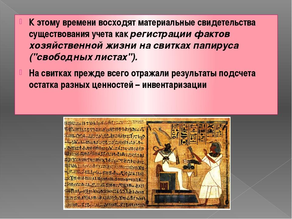 К этому времени восходят материальные свидетельства существования учета как р...