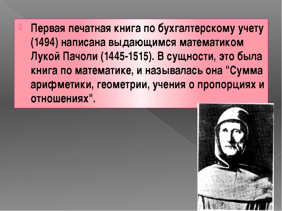 Первая печатная книга по бухгалтерскому учету (1494) написана выдающимся мате...