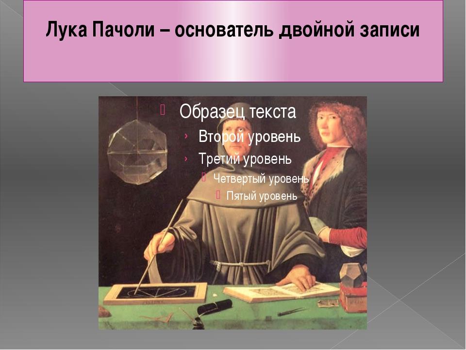 Лука Пачоли – основатель двойной записи