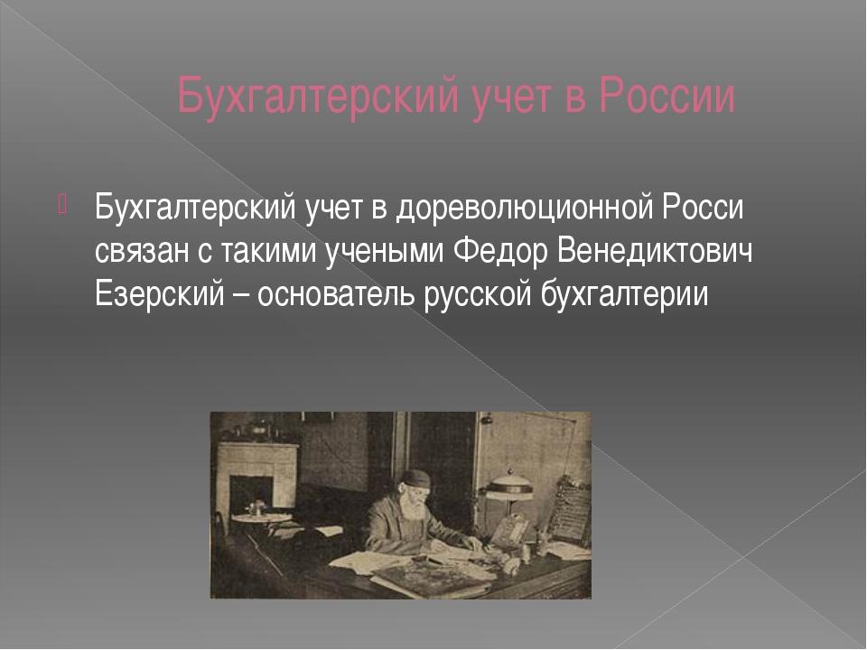 Бухгалтерский учет в России Бухгалтерский учет в дореволюционной Росси связан...