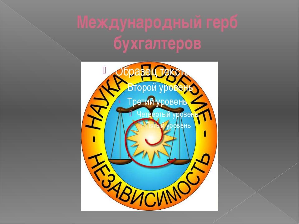 Международный герб бухгалтеров