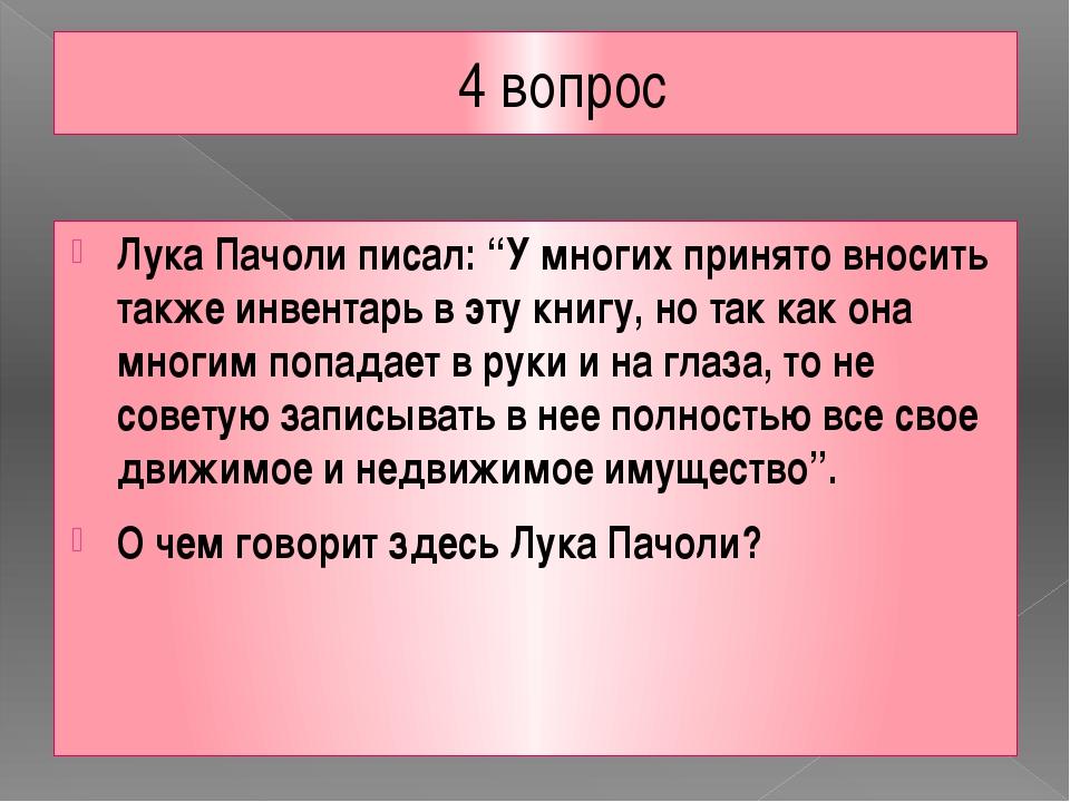 """4 вопрос Лука Пачоли писал: """"У многих принято вносить также инвентарь в эту к..."""