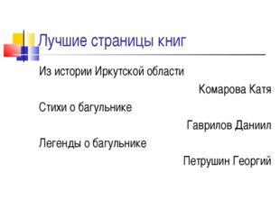 Лучшие страницы книг Из истории Иркутской области Комарова Катя Стихи о багул