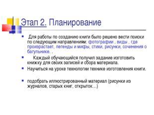 Этап 2. Планирование Для работы по созданию книги было решено вести поиски по