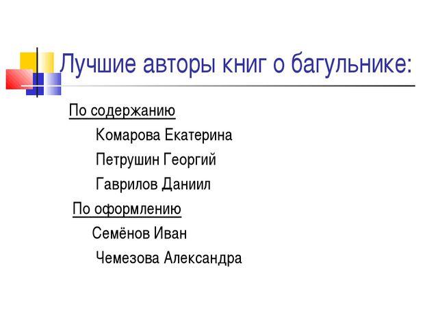 Лучшие авторы книг о багульнике: По содержанию Комарова Екатерина Петрушин Ге...