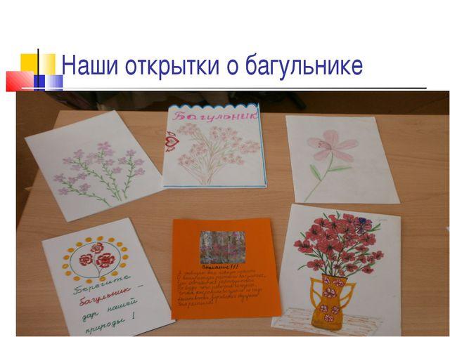 Наши открытки о багульнике