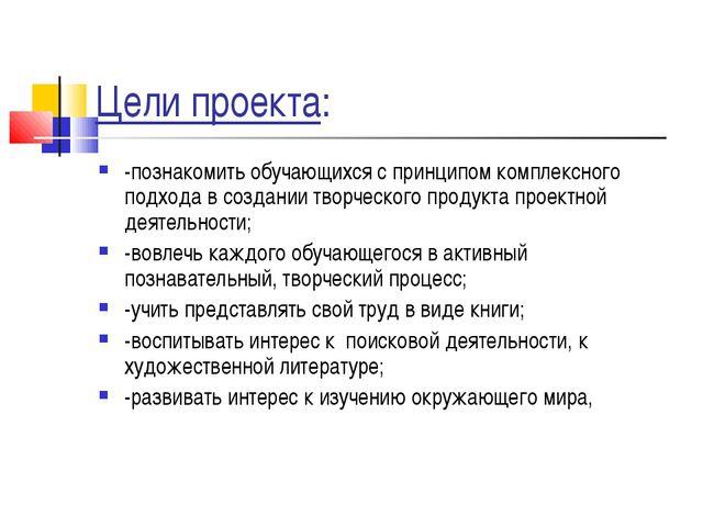 Цели проекта: -познакомить обучающихся с принципом комплексного подхода в соз...