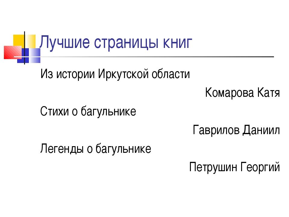 Лучшие страницы книг Из истории Иркутской области Комарова Катя Стихи о багул...