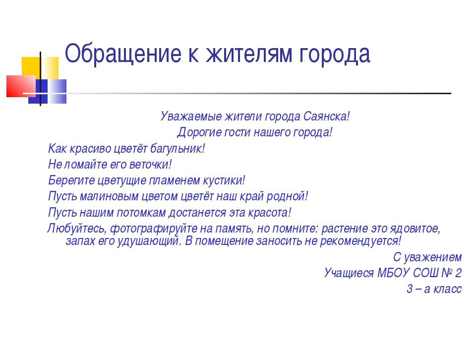 Обращение к жителям города Уважаемые жители города Саянска! Дорогие гости наш...