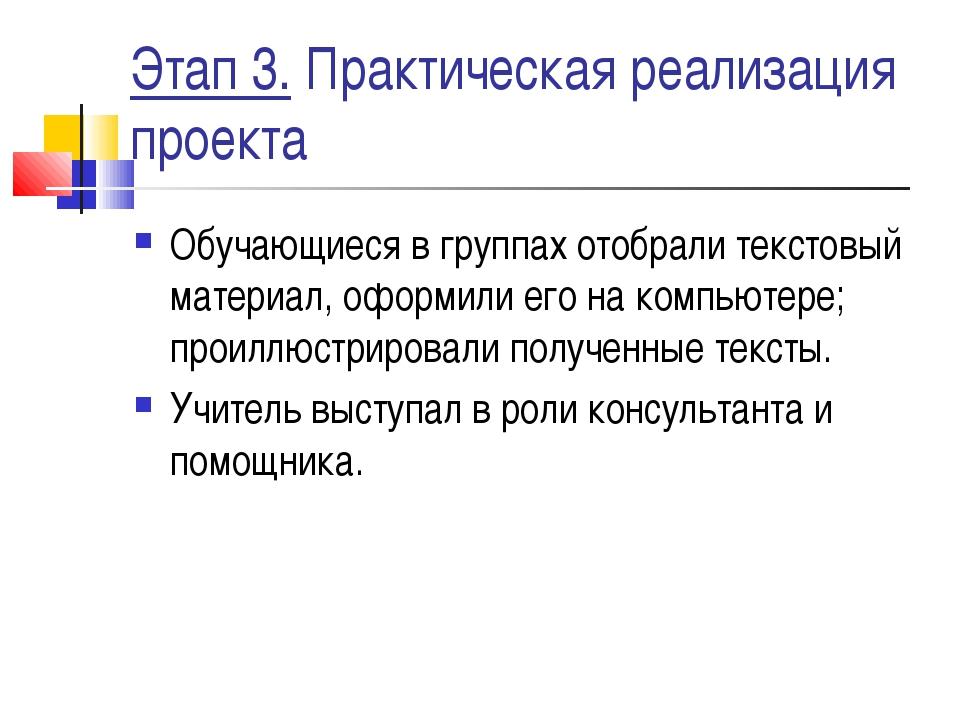 Этап 3. Практическая реализация проекта Обучающиеся в группах отобрали тексто...