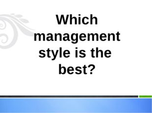 Which management style is the best?