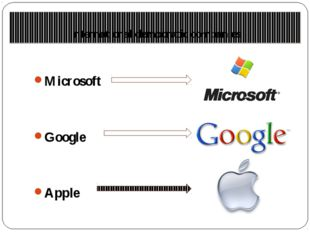 International democratic companies Microsoft Google Apple