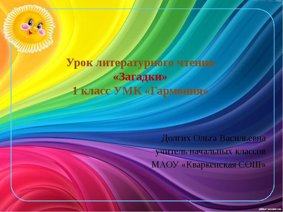 Урок литературного чтения «Загадки» 1 класс УМК «Гармония» Долгих Ольга Васил...