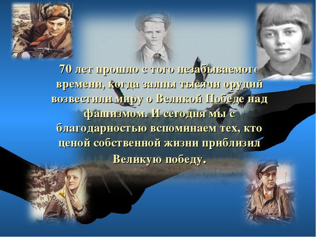 70 лет прошло с того незабываемого времени, когда залпы тысячи орудий возвест...