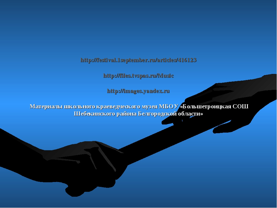 http://festival.1september.ru/articles/416123 http://files.tvspas.ru/Music ht...