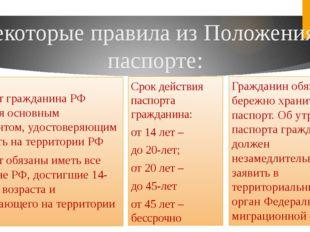 Некоторые правила из Положения о паспорте: Паспорт гражданина РФ является осн