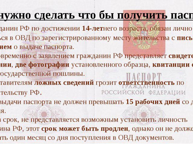 Что нужно сделать что бы получить паспорт? 1. Гражданин РФ по достижении 14-л...