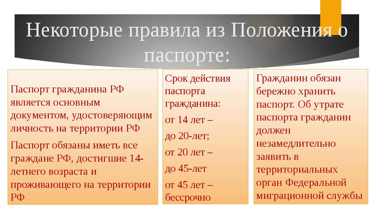 Некоторые правила из Положения о паспорте: Паспорт гражданина РФ является осн...