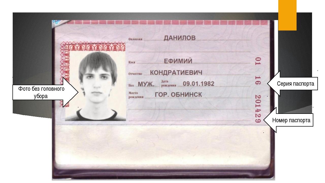 Как сделать копию паспорт в электронном виде 533