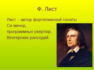 Ф. Лист Лист - автор фортепианной сонаты Си минор, программных увертюр, Венге