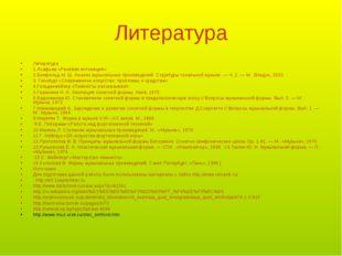 Литература Литература 1.Асафьев «Речевая интонация» 2.Бонфельд М.Ш.Анализ м