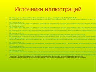 Источники иллюстраций http://images.yandex.ru/yandsearch?p=1&text=лунная%20со
