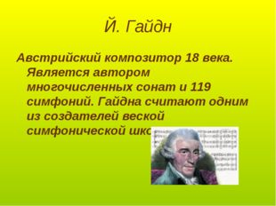 Й. Гайдн Австрийский композитор 18 века. Является автором многочисленных сона