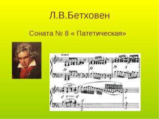 Л.В.Бетховен Соната № 8 « Патетическая»
