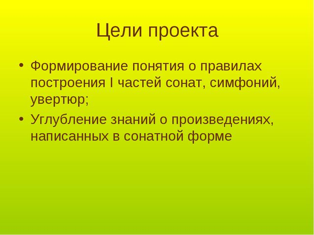 Цели проекта Формирование понятия о правилах построения I частей сонат, симфо...