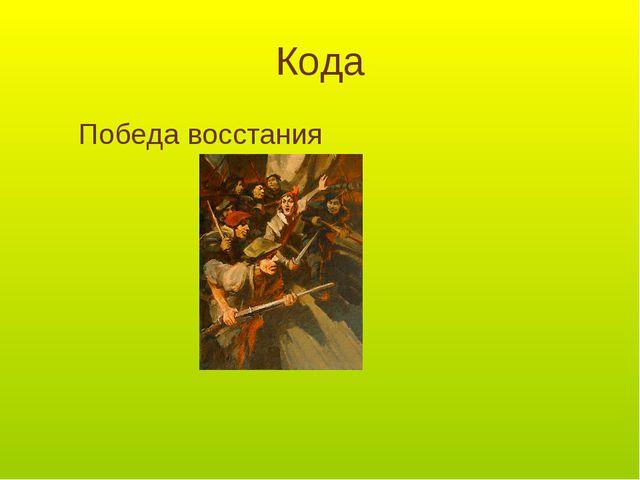 Кода Победа восстания