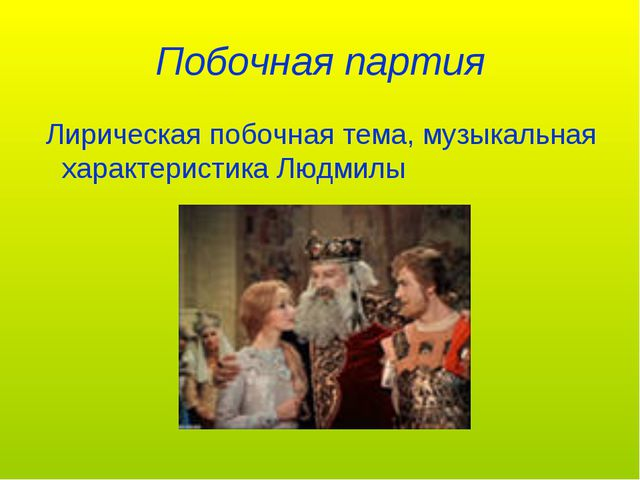 Побочная партия Лирическая побочная тема, музыкальная характеристика Людмилы