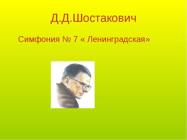 Д.Д.Шостакович Симфония № 7 « Ленинградская»