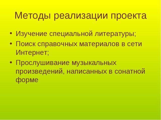 Методы реализации проекта Изучение специальной литературы; Поиск справочных м...