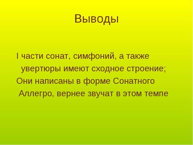 Выводы I части сонат, симфоний, а также увертюры имеют сходное строение; Они...