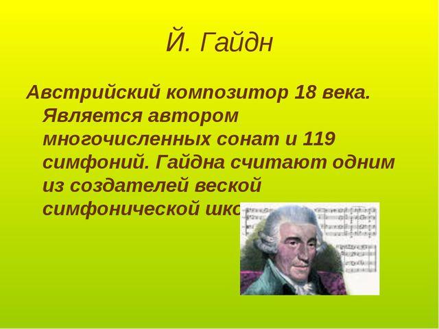 Й. Гайдн Австрийский композитор 18 века. Является автором многочисленных сона...